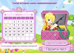 Популярные игры для девочек - Бесплатные онлайн игры